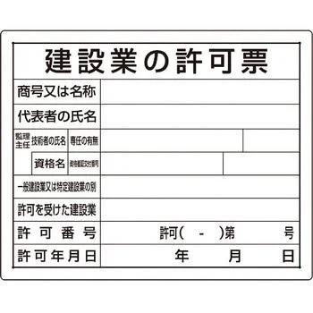 建設業許可申請サポート